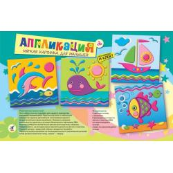 Аппликация. Мягкая картинка для малышей. Море