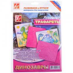 Трафарет рельефный Динозавры