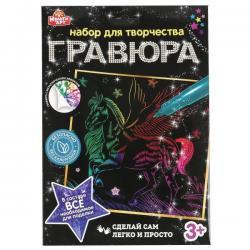 Гравюра цветная Единорог (18х24 см)