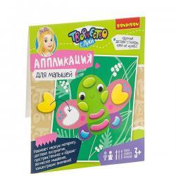 Набор для творчества Bondibon Аппликация для малышей. Бабочка