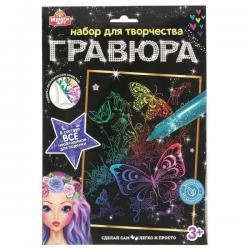 Гравюра цветная Бабочки (18х24 см)