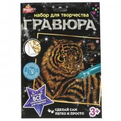 Гравюра золотая Тигр (18х24 см)