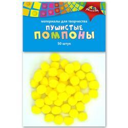 Материалы для творчества Пушистые помпоны. Желтые, 15 мм, 50 штук